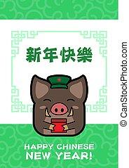 cinese, esercito, gift., berretto, augurio, maiale, stilizzato, auspicious, anno, nuovo, 2019., template., scheda