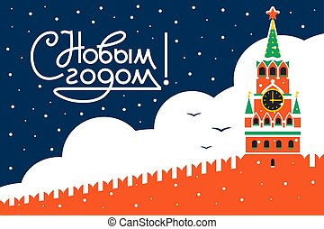 felice, stile, grafico, card., mosca, anno, moscow., augurio, vettore, soveit, retro, landmark., russo, nuovo, illustration., russian., cremlino, saluti