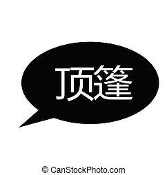 francobollo, headliner, cinese