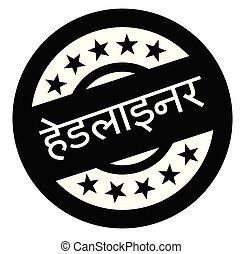 francobollo, headliner, hindi